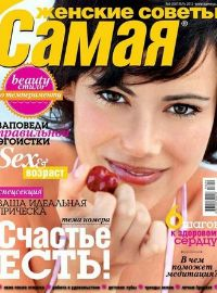 Журнал «Самая», Сентябрь 2013г. «Бабники и ходоки».